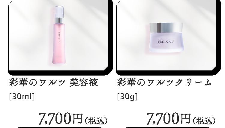 彩華のワルツ 美容液 [30ml]  彩華のワルツクリーム  [30g]
