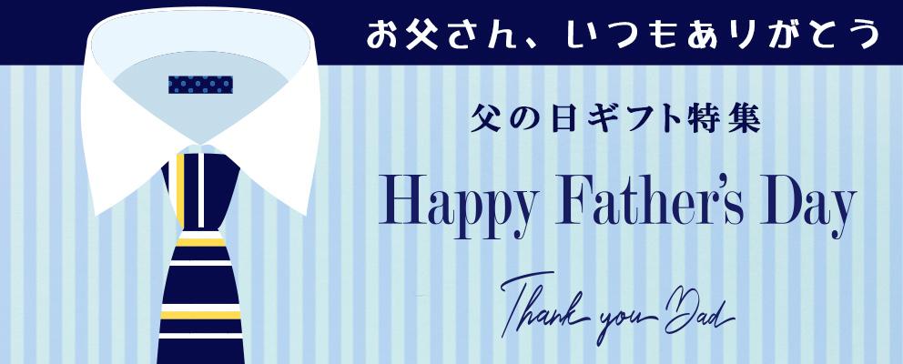 父の日に贈る胡蝶蘭