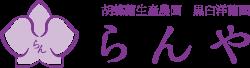 らんや 胡蝶蘭生産農園 黒臼洋蘭園