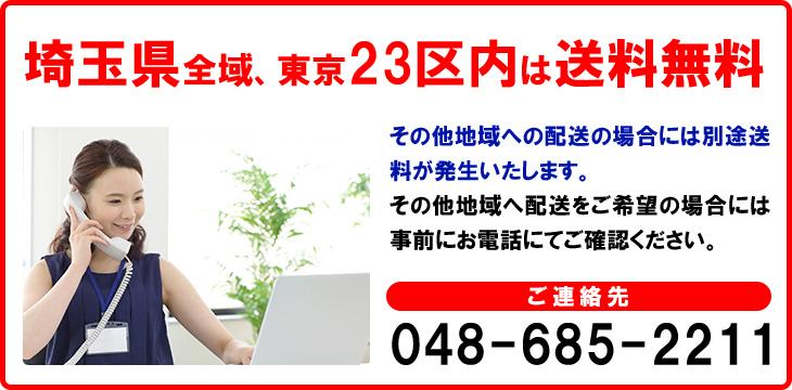 埼玉県全域、東京23区内限定、配送は送料無料